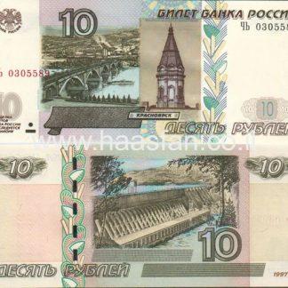 10 רובל 1997, רוסיה - UNC