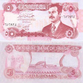 5 דינאר 1992, עיראק - UNC (סדאם חוסיין)