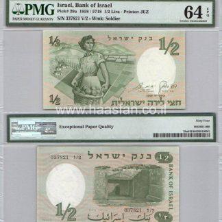 1/2 לירה 1958, ישראל - בדירוג PMG 64 Choice Uncirculated