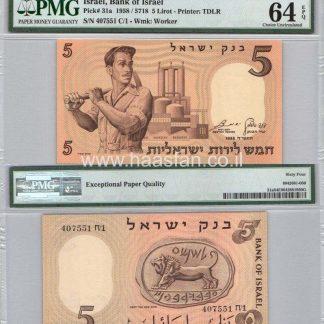 5 לירות 1958, ישראל - בדירוג PMG 64 Choice Uncirculated