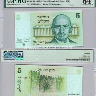 5 שקלים 1978, ישראל - בדירוג PMG 64 Choice Uncirculated