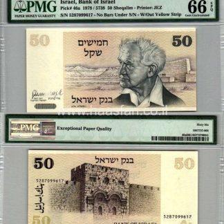 50 שקל 1978, ישראל - בדירוג גבוה PMG 66 EPQ Gem Uncirculated