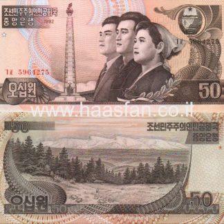 50 וואן 1992, צפון קוריאה - UNC