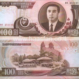 100 וואן 1992, צפון קוריאה - UNC