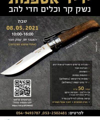 יריד סכינים
