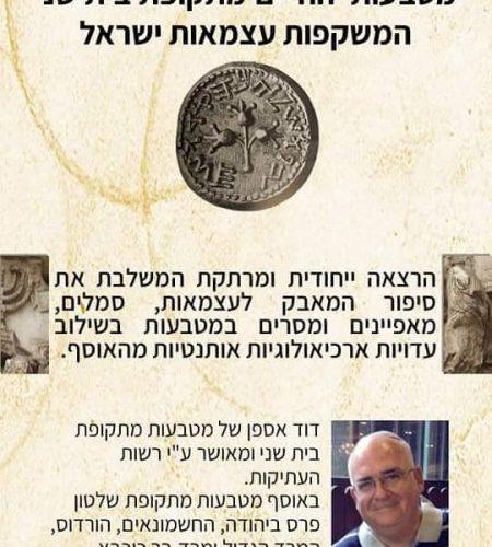 הרצאה בנושא מטבעות עתיקים